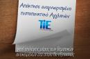 Απόκτησε αναγνωρισμένο πιστοποιητικό Αγγλικών TIE