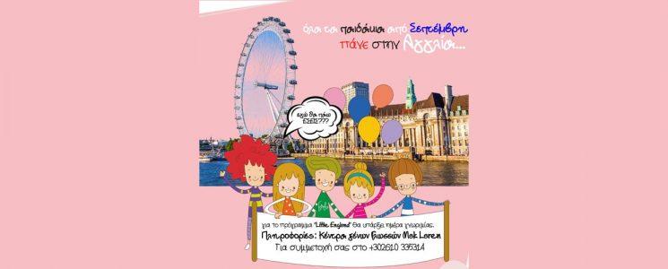 """Νέο Πρόγραμμα """"Little England"""" για παιδιά 6 χρονών"""